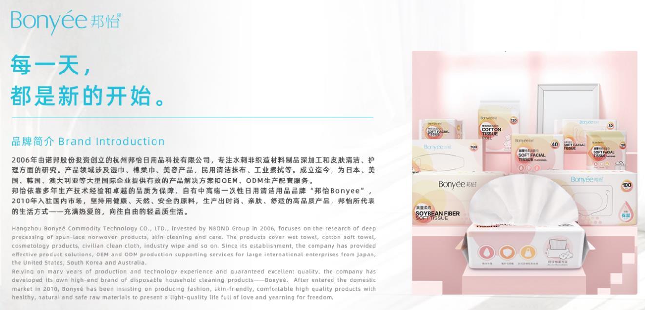邦怡官网 邦怡官方旗舰店 棉柔巾,洗脸巾,一次性使用干巾生产厂家