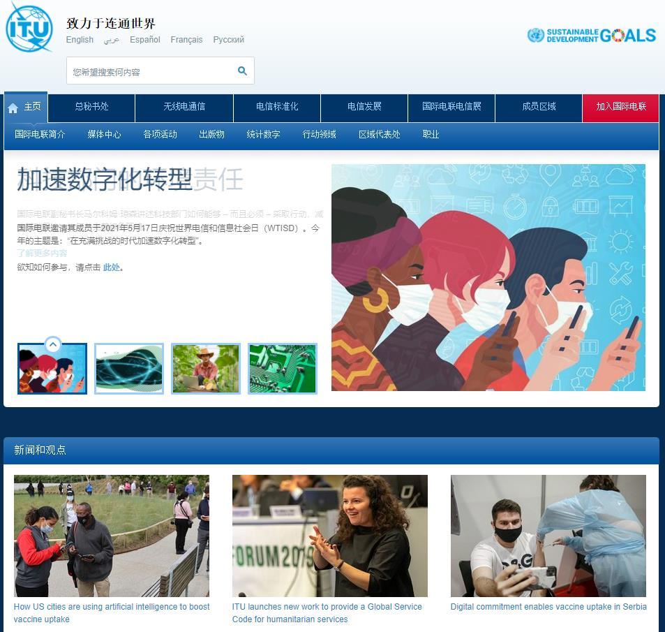 国际电信联盟官网 国际电联:致力于连通世界