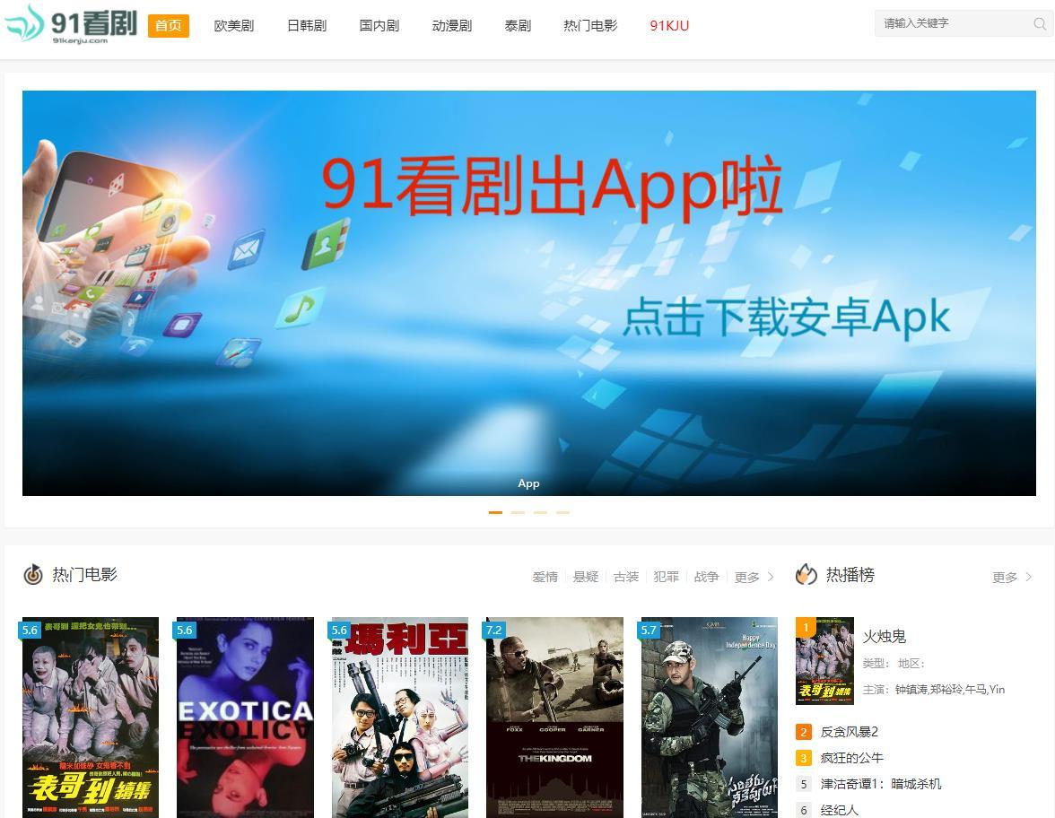 91看剧网(91kanju)高清在线观看,2021最新美剧,最新港台剧,日韩剧,在线观看