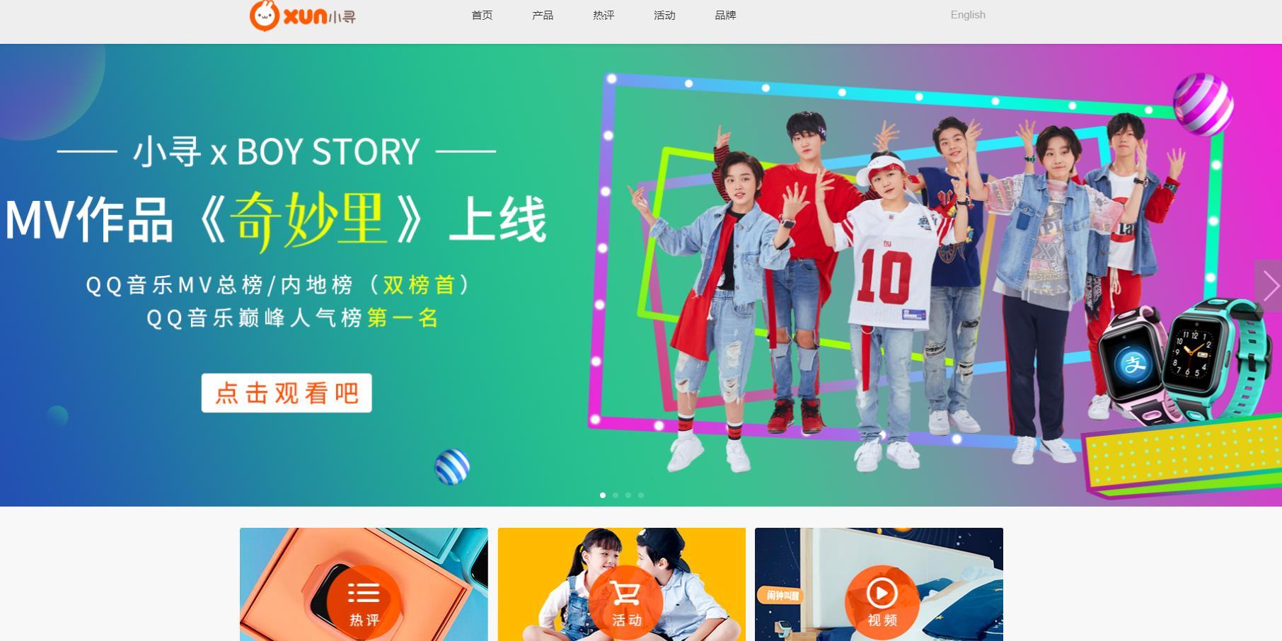 小寻(XUN)官网 小寻官方天猫旗舰店 儿童科技品牌