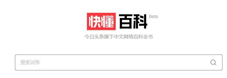 快懂百科官网 今日头条旗下中文网络百科全书