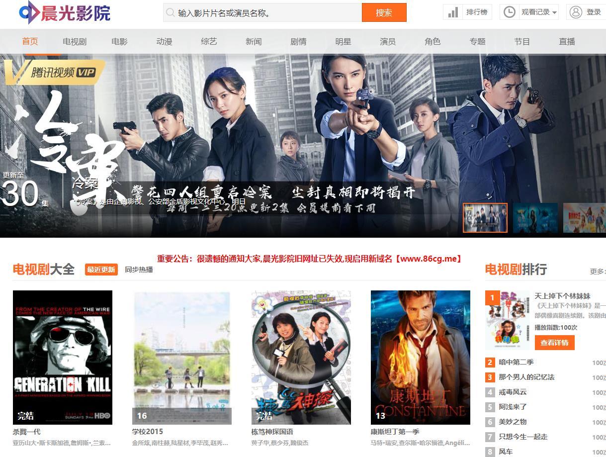 晨光影院(86cg)全能影视大全,电影电视剧免费在线观看