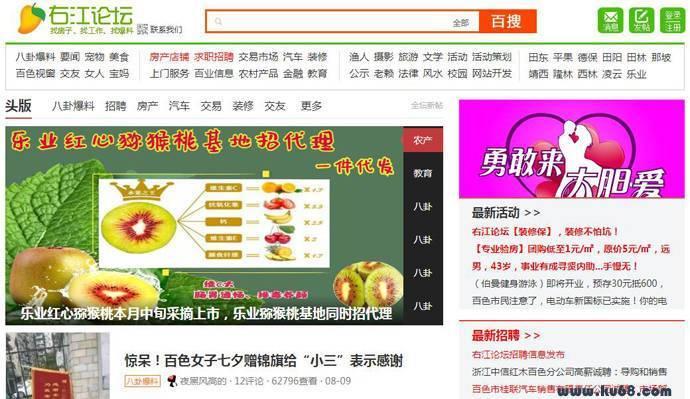 右江论坛:百色右江论坛,百色人民的网上家园