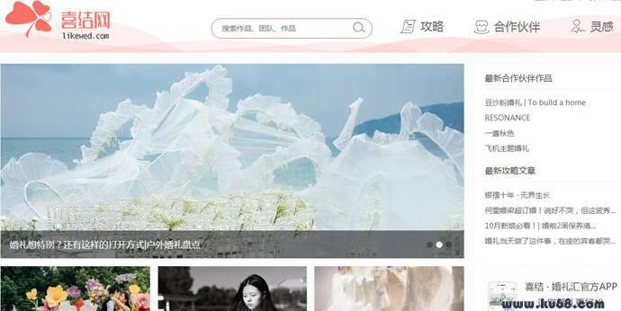 喜结网:婚礼素材,结婚攻略社区