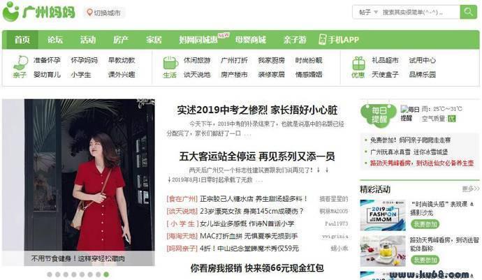 广州妈妈网:广州妈妈论坛,育儿、生活交流社区