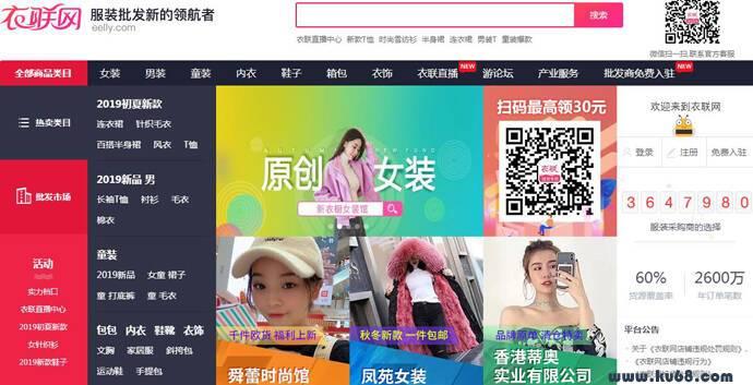 衣联网:女装批发,网上服装批发市场