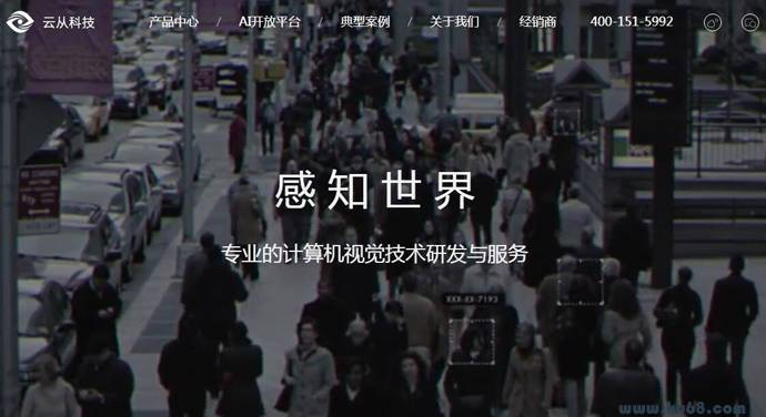 云从科技:广州云从信息科技有限公司