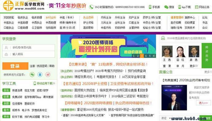 医学教育网:中国大型国家医学教育网站
