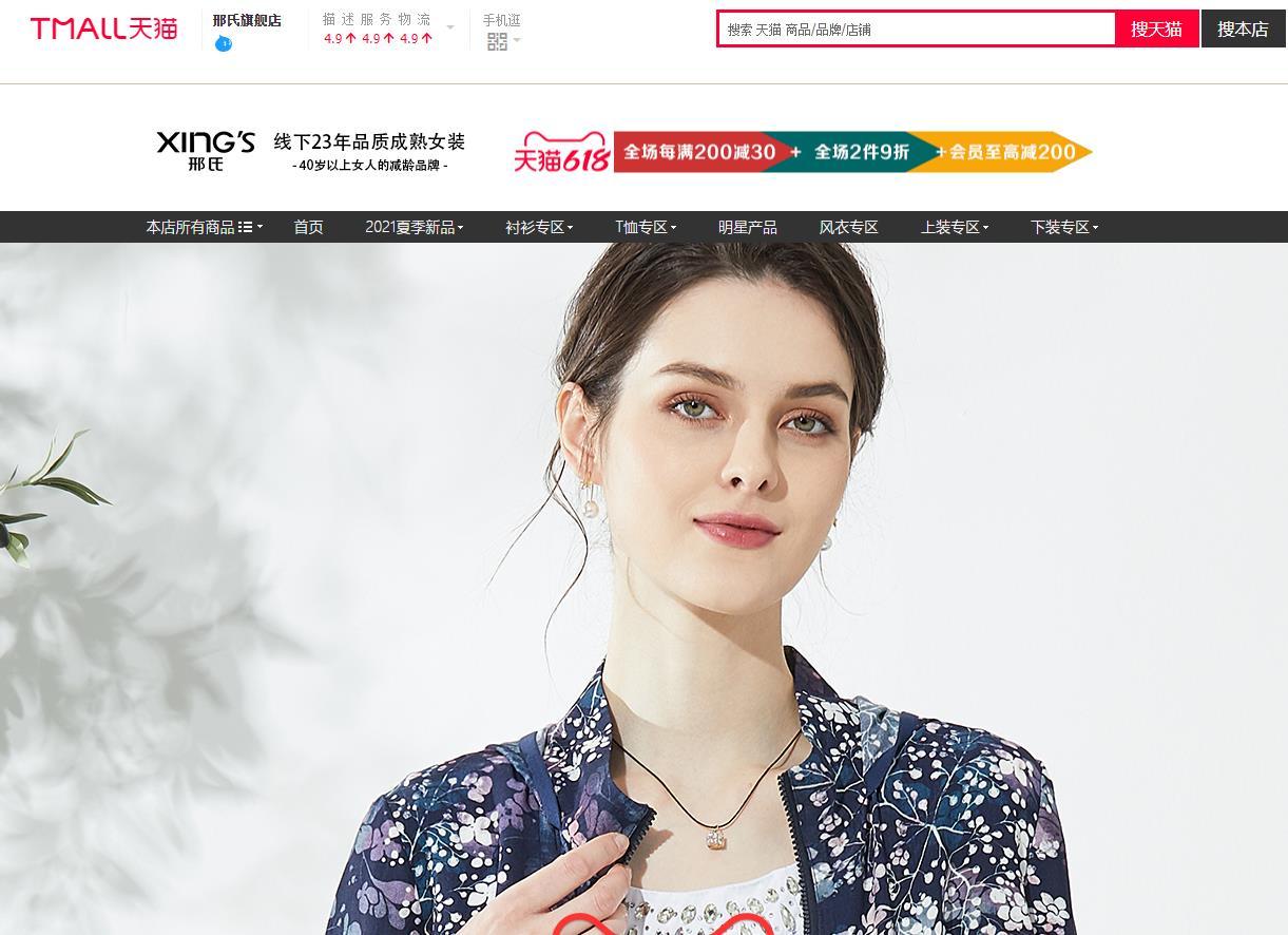 邢氏女装官网 邢氏女装官方旗舰店