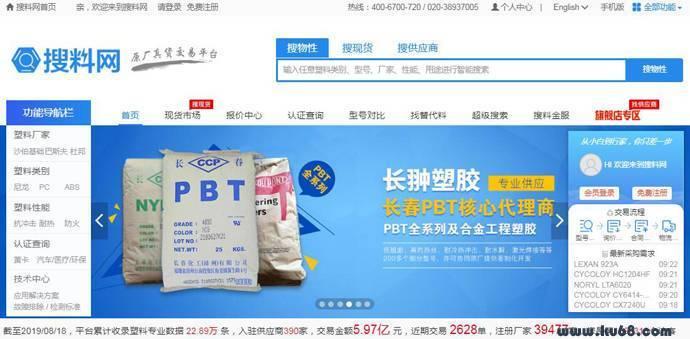 搜料网:物性表、UL认证、塑料价格、原厂真货