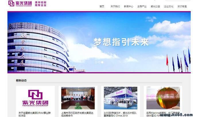 紫光集团:清华大学旗下的高科技企业