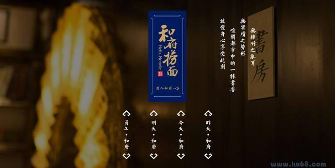 和府捞面:中式面食直营连锁餐饮品牌
