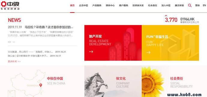 中骏集团:房地产开发及综合性城市运营服务商