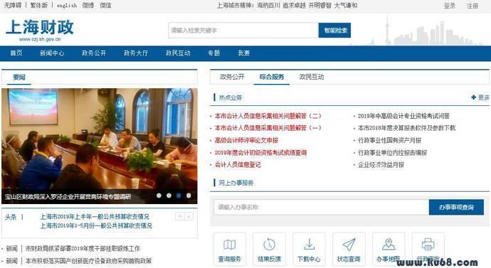 上海财政网:上海财政,上海市财政局官方网站