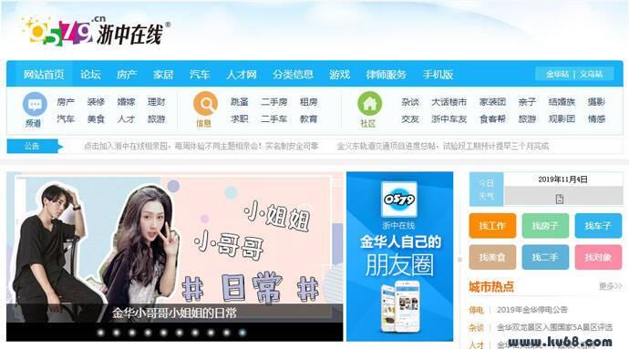 浙中在线:金华热线,金华论坛,人气网络生活社区
