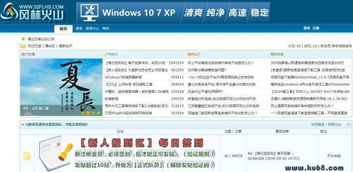 风林火山:电脑爱好者学习与交流的平台