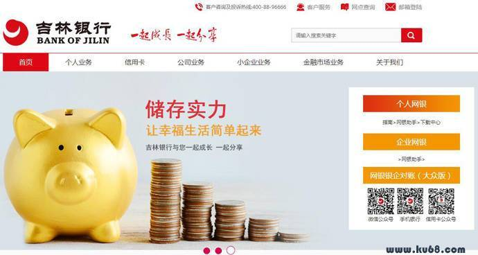 吉林银行:吉林银行股份有限公司