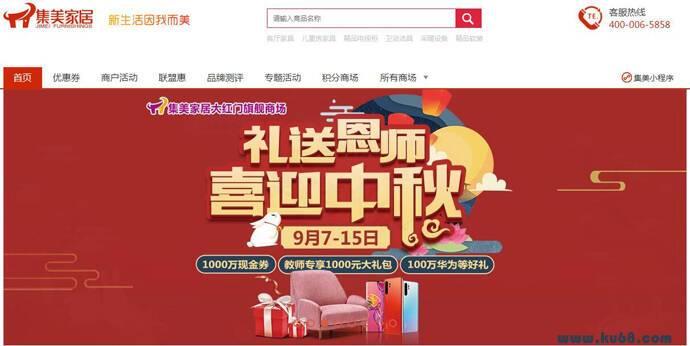 集美家居:品牌家具网上商城