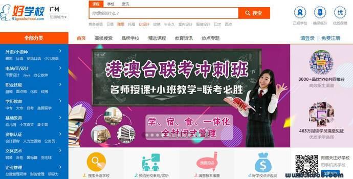好学校:中国教育服务领导品牌