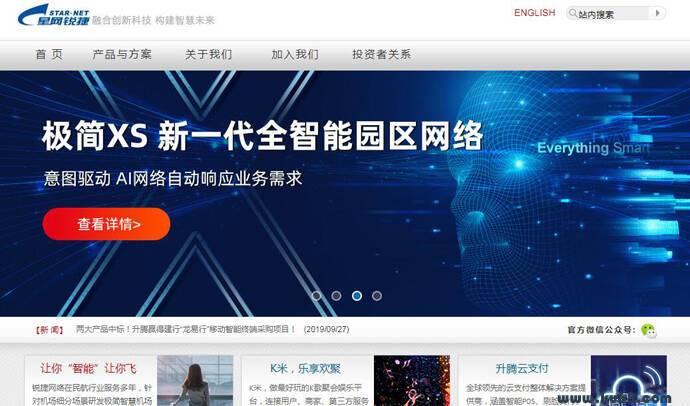 星网锐捷:国内领先的ICT应用方案提供商