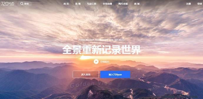 720云:VR全景内容创作分享平台
