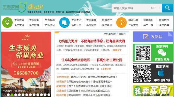 生态梦网:中新天津生态城社区门户网站