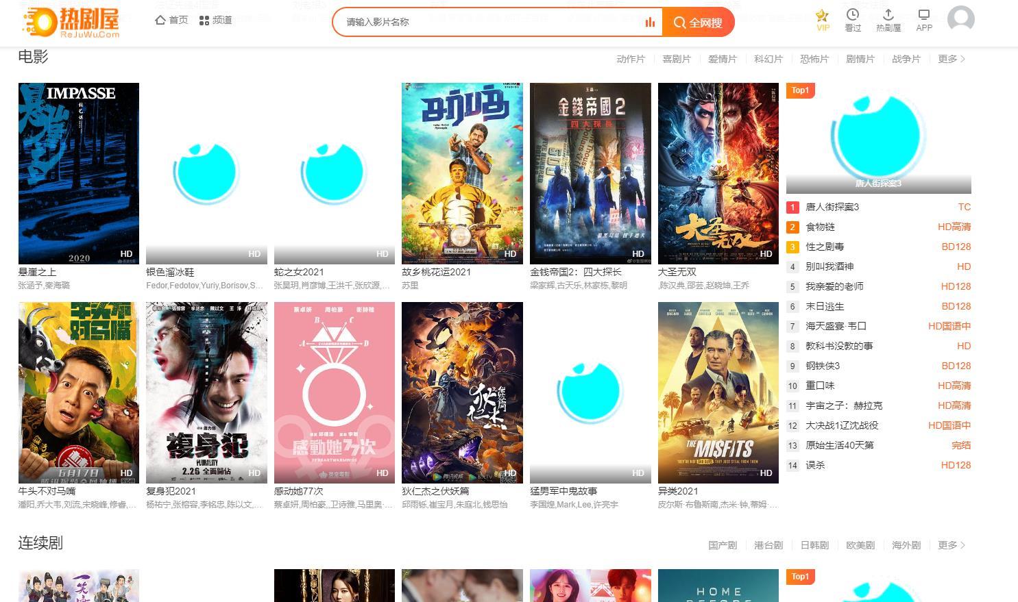 热剧屋(rejuwu)最新电影电视剧免费在线观看