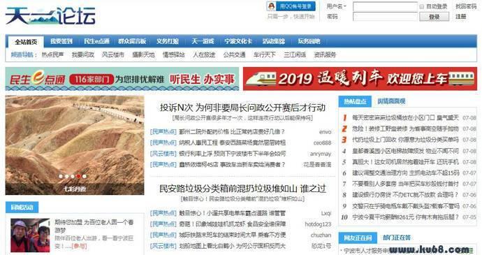 天一论坛:中国宁波网旗下宁波论坛