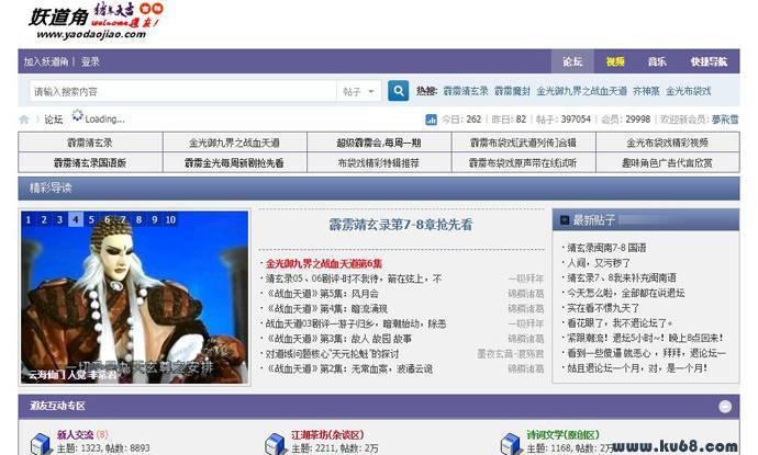 妖道角:妖道角论坛,布袋戏交流与资讯平台