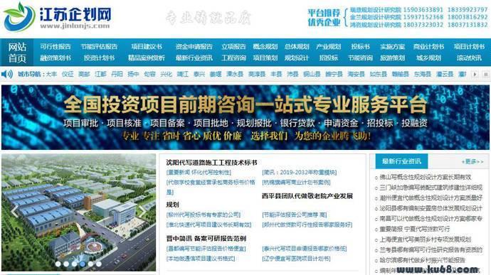江苏企划网:江苏企划行业交流平台