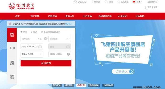 四川航空官网:川航机票查询预订、航班查询、网上值机