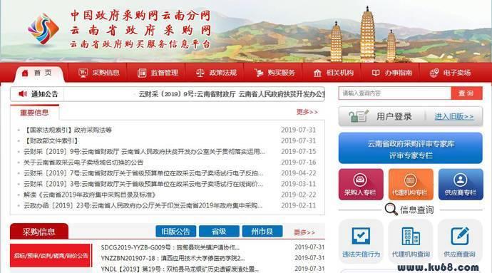 云南省政府采购网:云南政府购买服务信息平台