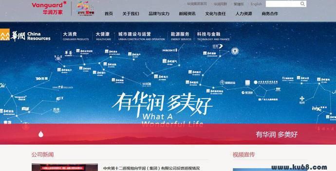 华润万家:中国优秀零售连锁企业集团