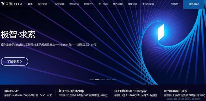 依图科技:人工智能创新型研究,拓展人工智能新疆界