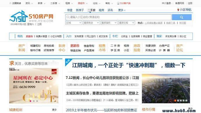 江阴房产网:江阴新房、二手房,江阴房屋出租