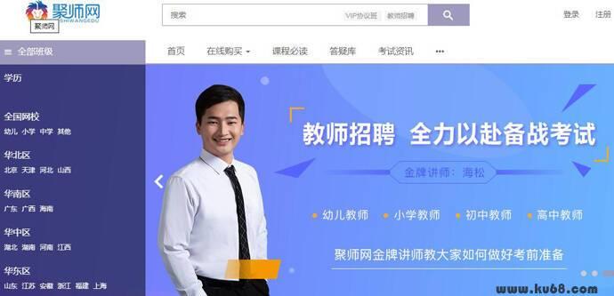 聚师网:教师资格证培训平台
