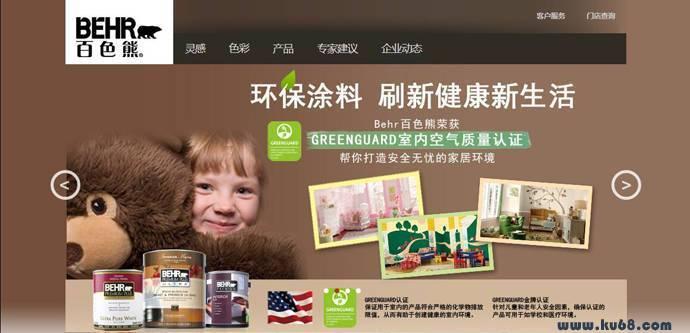 百色熊:环保涂料,内外墙涂料,BEHR百色熊中国官网