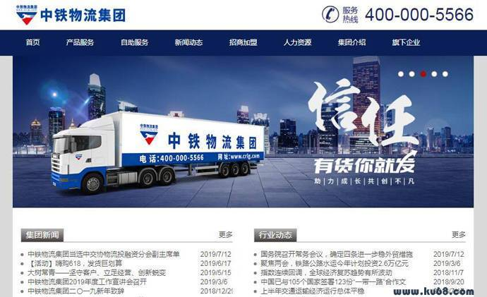 中铁物流:国家AAAAA级综合服务型物流企业