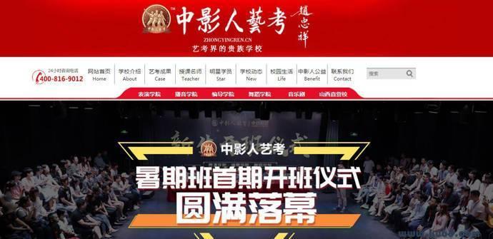 中影人艺考:艺考培训高端教育品牌,中国艺考界的贵族学校