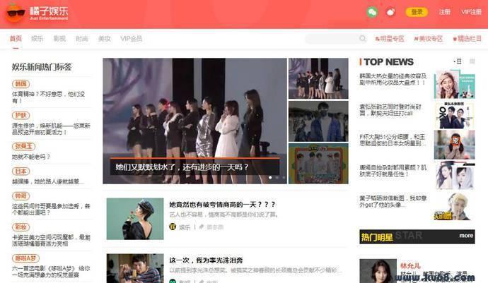 橘子娱乐:原创娱乐新闻资讯平台