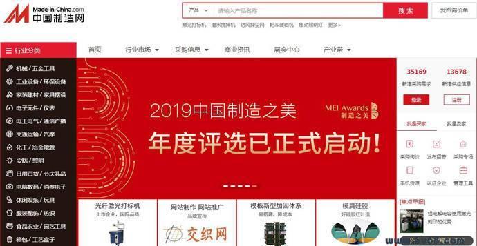 中国制造网:专注中国制造的B2B电子商务平台
