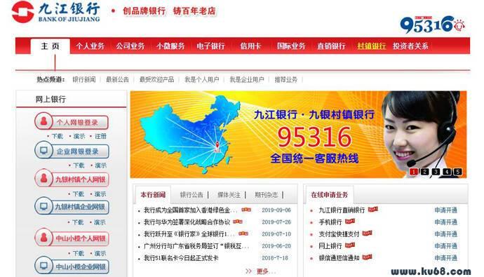 九江银行:香港联交所上市地级城市商业银行