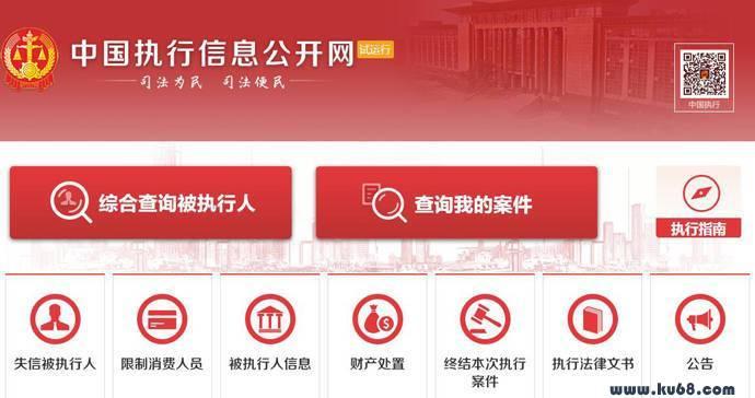 执行网:全国法院被执行人信息查询,中国执行信息公开网