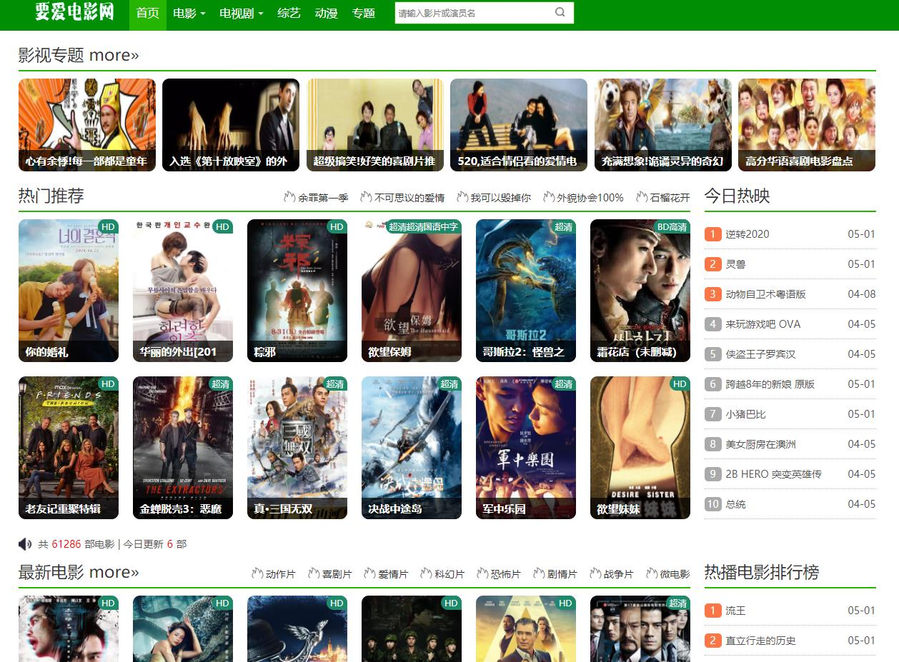 要爱电影网(yaoaidy)邵氏电影大全-,2021最新电影,香港台湾经典电影影视大全