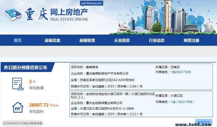 重庆网上房地产:重庆市国土资源和房地产信息中心