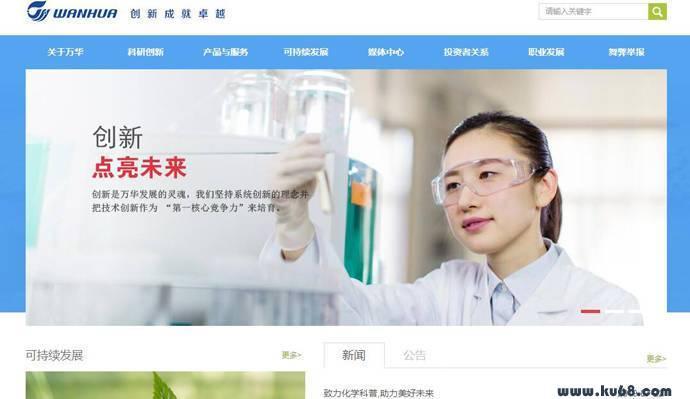 万华化学:万华化学集团股份有限公司