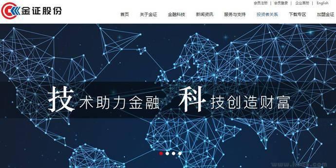 金证股份:股票600446,深圳市金证科技股份有限公司