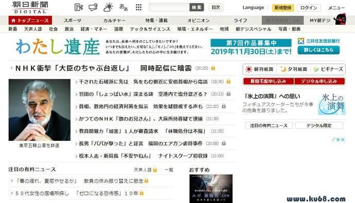 朝日新闻:Asahi Shimbun,日本综合性新闻网站