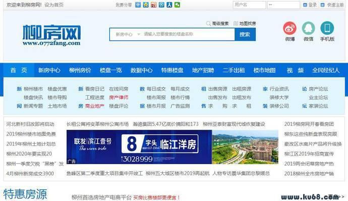 柳房网:柳州房产网,柳州房地产门户网站