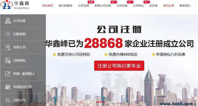 华鑫峰:深圳华鑫峰,专业代理注册深圳公司